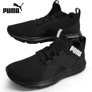 プーマ PUMA Enzo Sport エンゾ スポーツ 192593-02 黒 トレーニングシューズ スニーカー メンズ|masuya92