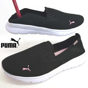 プーマ PUMA Flex Essential Slip On 365273-06 フレックス エッセンシャル スリップオン 黒 スニーカー レディース|masuya92