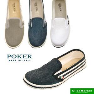 【クリアランス特価・返品交換不可】ポーカー POKER PO-519 キャンバス ゴアスリッポン ボーダー 0519 レディース|masuya92