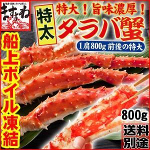 ★早割502円OFF★[かに カニ 蟹 タラバ]特大タラバガ...