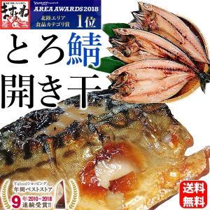 干物 肉厚 とろサバ 開き 特大サイズ 3枚セット(約250g×3枚) 鯖 さば サバ 一夜干し トロ鯖 開き干し 冷凍便 送料無料