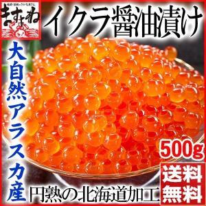 [お歳暮 イクラ 北海道]いくら人気ランキング1位!新鮮な北海道産いくら秘伝醤油漬け500g(イクラ丼約6杯分)[冷凍便/送料別途]|masuyone