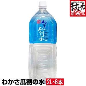 [あすつく非対応 常温便 特産品 福井県]ご当地ミネラルウォーター!日本の名水百選、わかさ瓜割の水(2L×6本)[軟水/飲料水/産直/送料無料]|masuyone