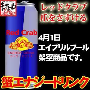 【新発売】★4月1日エイプリルフール商品★本ずわい蟹41匹分の有効成分配合!蟹エナジードリンク「Reb Crab」レッドクラブ、爪をさずける[送料無料]|masuyone