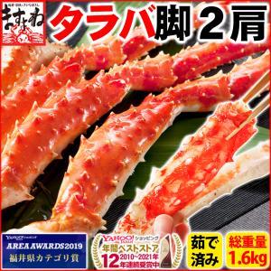 かに カニ 蟹 たらば 大盛1.6kg 特大タラバガニ脚(船上ボイル&船上冷凍)グロス1.6kg(800gX2) 足/脚/冷凍便/送料無料|masuyone