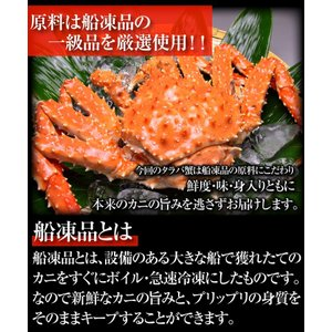 [タラバ かに カニ 蟹 たらば]新鮮良質!特大タラバガニ足(船上ボイル&船上冷凍)グロス800g[脚/冷凍便/送料無料]|masuyone|03