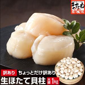 [特産品ホタテ 訳あり帆立]北海道産の旨味ギッシリホタテ貝柱(訳あり)約1kg前後[帆立/刺し身/IQF個凍/冷凍便/送料無料]|masuyone