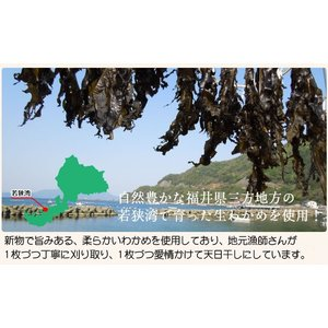 【在庫切れ】天然乾わかめ50g リアス式海岸福井県若狭湾の中でもラムサール条約登録の三方五湖に面する海が育んだ天然もの [ワカメ/産直/メール便]|masuyone|04
