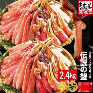 かに カニ ズワイガニ 蟹 3L-4Lサイズ 生食OK 元祖 殻Wカット済 生本ずわい蟹2箱セット ...