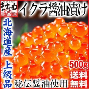 [特産品 イクラ いくら 北海道]イクラ人気ランキング1位獲...
