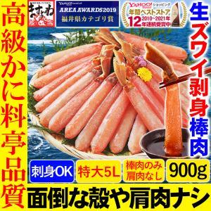 かに カニ ズワイガニ 蟹 新春感謝セール 生食OK フルポーション棒肉だけ たっぷり総重量1kg ...