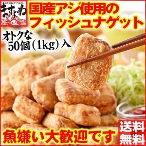 [おかず アジ ナゲット]魚嫌いさんも青魚パクパク♪フィッシュナゲット1kg 約20g×50個入[お弁当にも/国産アジ使用/冷凍便/送料無料]|masuyone