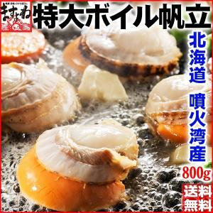 【帆立は昨年年間ベストストア受賞の当店で】北海道噴火湾産 特大ほたて貝ボイル800g 約16〜20粒 [ホタテ/帆立/貝ひも/ミミ/送料無料]|masuyone