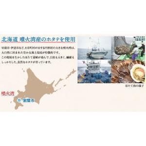 【帆立は昨年年間ベストストア受賞の当店で】北海道噴火湾産 特大ほたて貝ボイル800g 約16〜20粒 [ホタテ/帆立/貝ひも/ミミ/送料無料]|masuyone|04