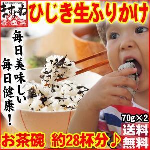 [名物商品 ご飯のお供]適量♪健康ひじき生ふりかけ70g×2袋/約28食分[メール便/送料無料/同梱・代引・着日指定・ギフト、不可]|masuyone