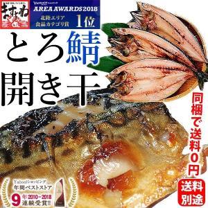 さば 肉厚 とろサバ プレミアム会員なら880円 特大3枚セット(約250g×3枚) さば干物 トロ鯖 開き干し 冷凍便 送料別途(送料無料の冷凍便商品と同梱で送料無料)|masuyone
