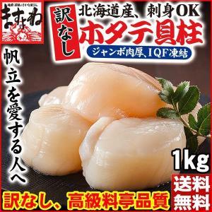 【訳ナシ】北海道産の旨味&繊維ぎっしり&厳選のホタテ貝柱1kg 刺身OK [帆立/ほたて/冷凍便/送料無料]