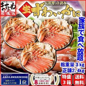 (かに カニ 鍋セット 蟹 名物商品)大容量元祖カット生本ズ...