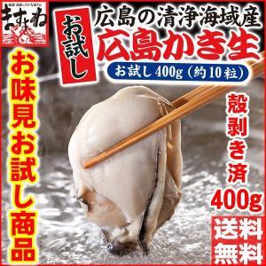 【お試し】【赤字】【同梱専用】広島産大粒牡蠣400g(約10粒、加熱用) [冷凍便/送料無料/※送料別途の冷凍便商品と同梱購入でその商品の送料別途分は0円に!]|masuyone