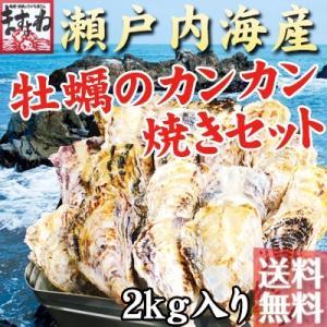 ※在庫切れ※ 牡蠣 カキ 豪快 瀬戸内かきカンカン焼き(2kg 25粒前後 4-5人前) (缶 ナイフ 軍手 取説 セット) 冷凍便 送料無料|masuyone