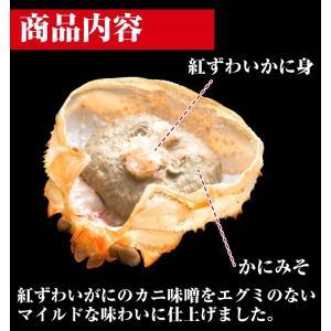 カニ かに かにみそ かに味噌 蟹みそ 蟹味噌 コクと滋味が濃厚芳醇、高級珍味のカニ味噌甲羅盛り×6個(加熱用) 冷凍便 送料無料|masuyone|04