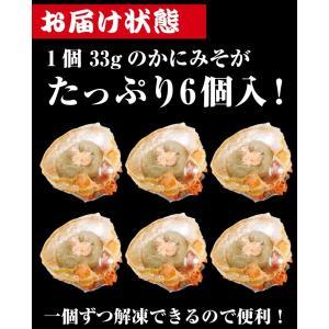 カニ かに かにみそ かに味噌 蟹みそ 蟹味噌 コクと滋味が濃厚芳醇、高級珍味のカニ味噌甲羅盛り×6個(加熱用) 冷凍便 送料無料|masuyone|05