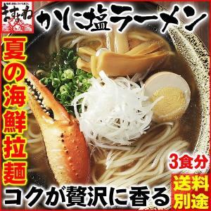 【新商品】[らーめん 蟹 かに]カニ塩ラーメン3食セット(3...