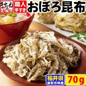 ご飯のお供 麺類 汁物 福井県 特産品 職人手削り極薄おぼろ昆布お試し70g 約8食分 送料無料 ゆうメール便|masuyone