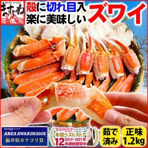 カニ かに ギフト ズワイガニ お歳暮 蟹 ずわい 殻に切れ目入で楽&旨茹で済みで即美味しい本ズワイ1.2kg 冷凍便 送料無料|masuyone