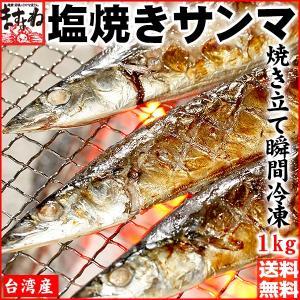 特売 サンマ 1kg 1980円 200個限定 さんま 煙なし 焼く手間なし 秋刀魚の塩焼き 約1k...
