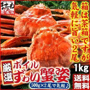 ※在庫切れ※【あすつく非対応】蟹味噌(カニみそ)も旨いズワイ蟹姿1kg(ボイル済 500g前後×2)[かにミソ/カニ/ズワイ/冷凍便/送料無料]|masuyone