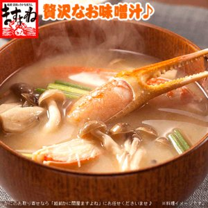 ※在庫切れ※【あすつく非対応】蟹味噌(カニみそ)も旨いズワイ蟹姿1kg(ボイル済 500g前後×2)[かにミソ/カニ/ズワイ/冷凍便/送料無料]|masuyone|06