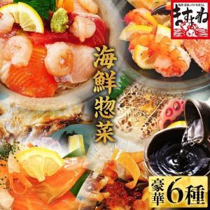ますよね直営レストラン 豪華惣菜6点の冷凍食品セット 西京焼き 松前漬け バター焼き おかず 巣ごもり応援 お取り寄せ 冷凍便 送料無料|masuyone
