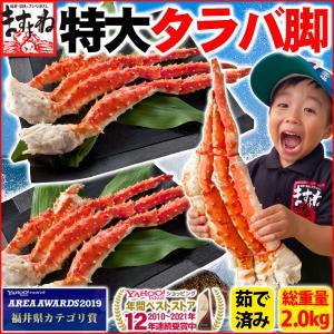 セール かに カニ 蟹 タラバガニ 特大 脚 総重量2kg 本たらば蟹2肩 正味1.8kg 4〜6人...