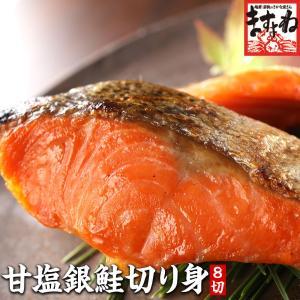サケ シャケ 鮭 銀鮭 最大900円OFFクーポン有 甘塩 定塩 切り身8切れ 約520g 分離冷凍 1切れずつ使用可 冷凍便 送料無料 越前かに問屋ますよね公式ショップ