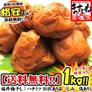 ※あすつく非対応※ 福井県 特産品 紅映梅使用 お菓子スイーツ感覚の蜂蜜梅干し訳あり1kg(塩分8%) はちみつ うめぼし 常温便 送料無料|masuyone
