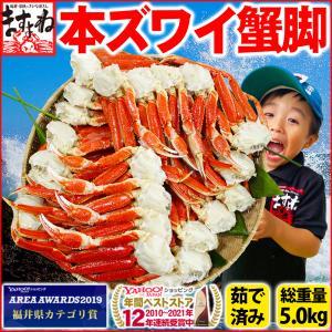 かに カニ 蟹 ズワイガニ kani 非再凍結ワンフローズン鮮度 ずわい足どっさり5kg ボイル 脚...