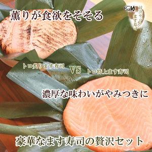 トロ特上ます寿司とトロ炙ります寿司(クール便期間/富山名物/富山名産/鱒寿司/ますのすし/ますの寿司...