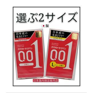 岡本 オカモト ゼロワン 001 ミリ 3コ入 1個 コンドーム 史上最薄サイズ  薄さ均一な0.01 水系ポリウレタン製 極薄  メンズ 男性 masyou-store