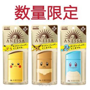 【即納 数量限定】資生堂 ANESSA(アネッサ)パーフェクトUV ミルクa ポケモン 60mL 1個 (ピカチュウ イーブイ ゼニガメ)日焼け止め 乳液 2021年|masyou-store