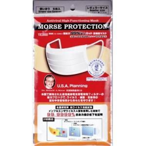 日本製 マスク MORSE PROTECTION モースプロテクション レギュラーサイズ 5枚入 N99規格 高機能 大人用マスク 使いきり ホワイト masyou-store