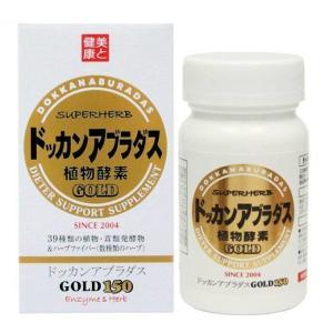 ドッカンアブラダス GOLD 150粒入り  ハーブ健康本舗 ダイエット 栄養補助食品 植物発酵物 アミノ酸 乳酸菌 masyou-store