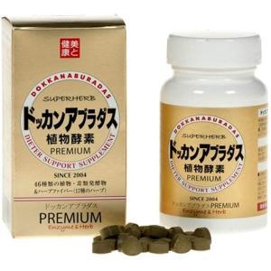 ドッカンアブラダスPREMIUM植物発酵物含有加工食品180粒 ハーブ健康本舗 ダイエット 栄養補助食品 植物発酵物 アミノ酸 乳酸菌 masyou-store