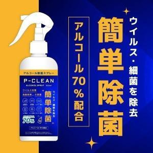 アルコール 70% Pクリーン スプレー 300ml アルコール消毒液 アルコール除菌スプレー 住宅空間用アルコール除菌剤 1本 masyou-store
