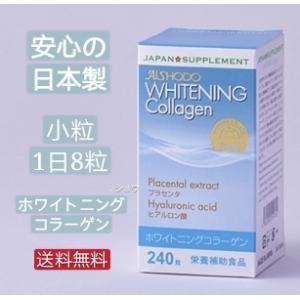 【日本製 送料無料】AISHODO  ホワイトニングコラーゲン Whitening Collagen 240粒 フィッシュコラーゲン プラセンタ  ヒアルロン酸 サプリメント masyou-store