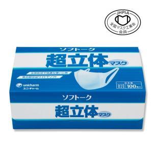 即納 ユニ・チャーム 日本製 超立体 ソフトーク 超立体マスク ふつうサイズ 100枚入 超快適 masyou-store