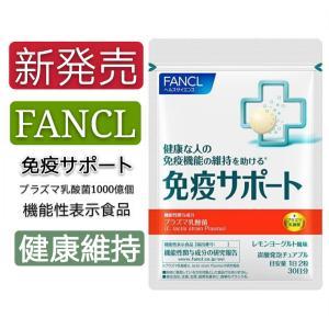 【ポスト投函】ファンケル FANCL 免疫サポート チュアブルタイプ 60粒 30日分 機能性表示食品 新発売 免疫力 サプリメントおすすめ ビタミン masyou-store