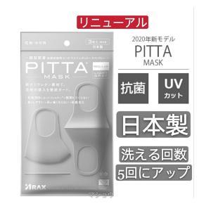 【即納・在庫有り】NEW ピッタマスク(PITTA MASK) ライトグレー 3枚入 新モデル マスク 日本製 個包装 花粉99% UVカット マスク mask 立体 masyou-store
