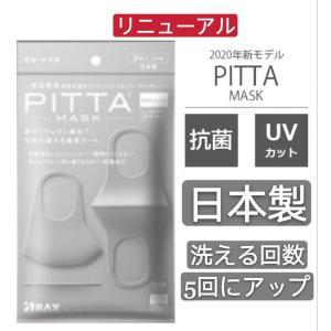 【即納】アラクス ピッタマスク ライトグレー 3枚入 日本製 個包装 花粉99% UVカット マスク mask 立体 【ストアで33,000円(税込)以上送料無料】 masyou-store