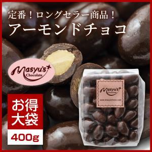 アーモンドチョコ 400g|masyuchoco